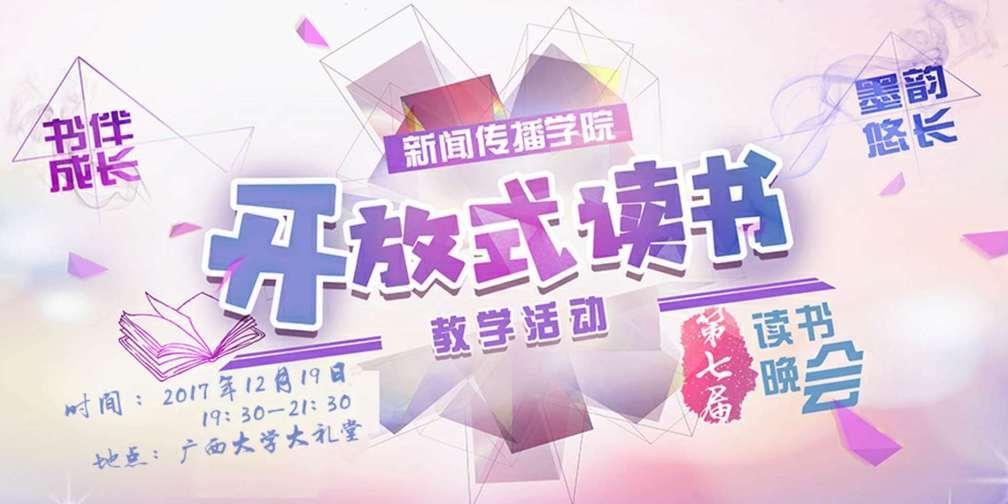 最青春!广西大学新闻传播学院第七届读书晚会