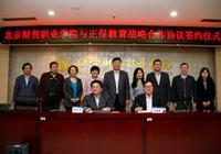 正保远程教育与北京财贸职业学院达成战略合作