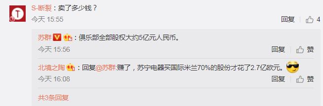苏群:姚明已出售上海全部股权 总价约5亿人民币