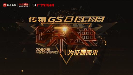 传祺GS8携众星为征服而来 共襄网易时尚跨界盛典