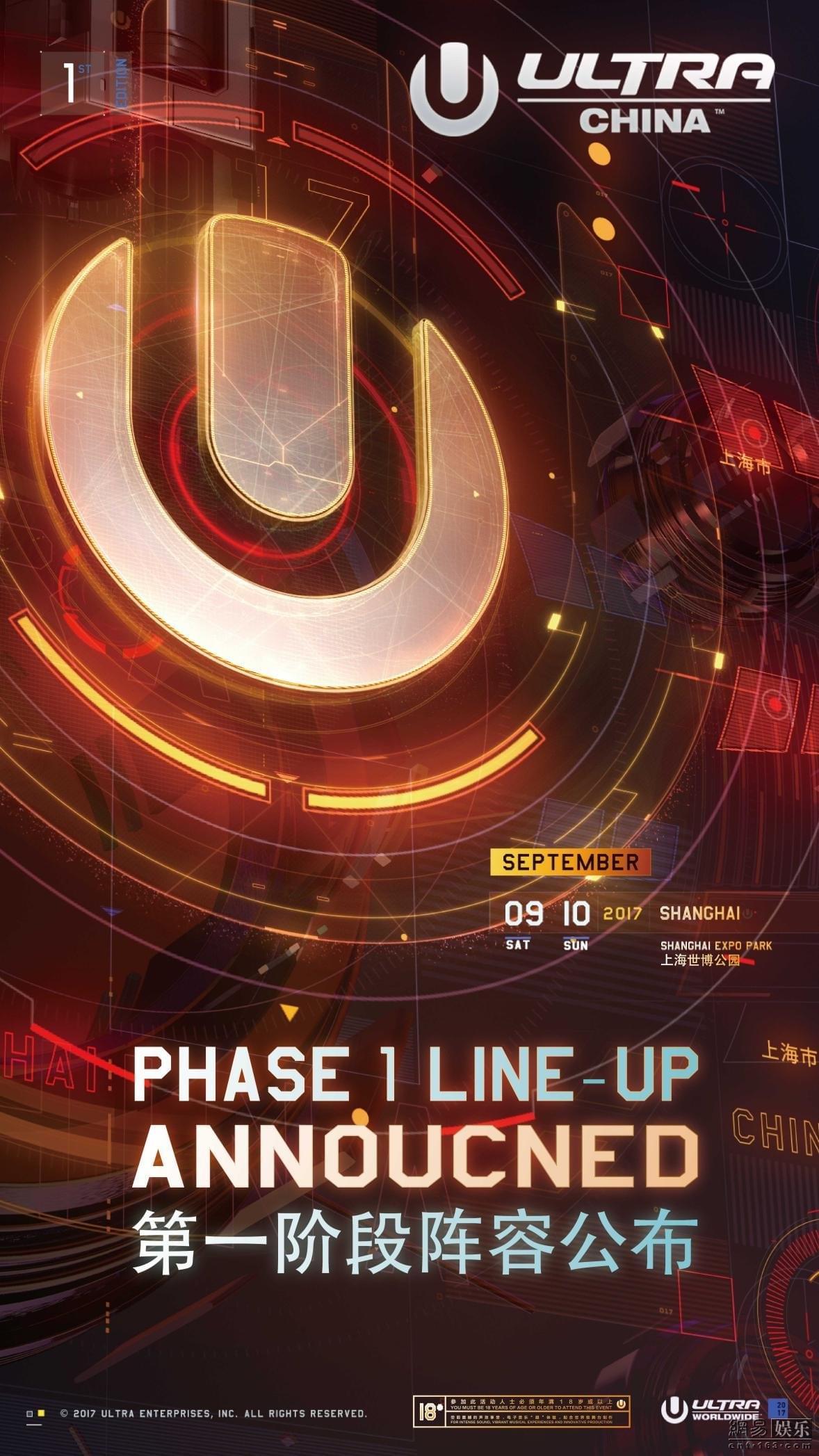 2017 ULTRA CHINA第一波阵容公开 单日票上线
