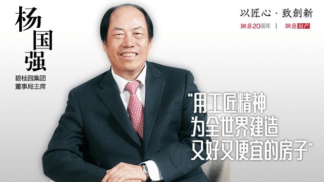 杨国强:用工匠精神为全世界建造又好又便宜的房子