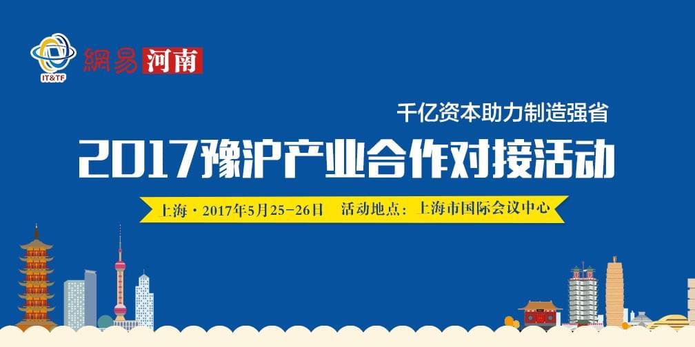 网易直播| 2017豫沪产业合作对接活动