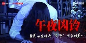 直播:当美女主播与'贞子'同台媲美……