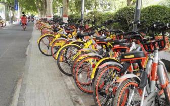 郑州4家共享单车企业被约谈:暂停新增投放车辆