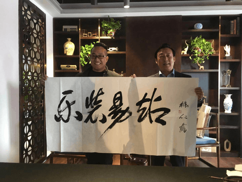 乐装易站得到中国建筑装饰协会秘书长张仁先生的高度认可并题词