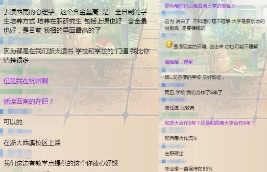 浙大校园现李鬼招生办:劝考生报西南大学