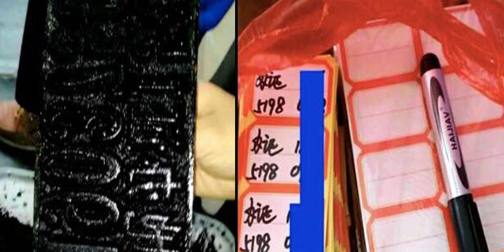 四名女子夜间狂刷小广告 现已被抓获