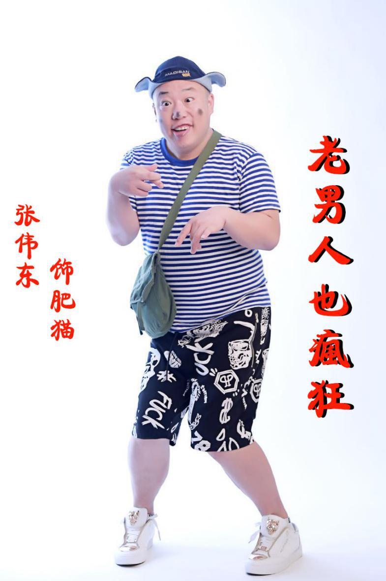 爆笑喜剧电影《老男人也疯狂》正式上映