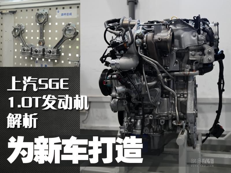 为新车打造 上汽SGE 16T发动机解析