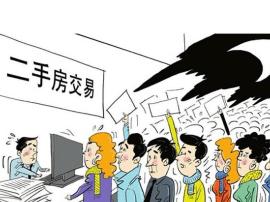 """【二手房】乌鲁木齐二手房交易进入""""网签""""时代"""