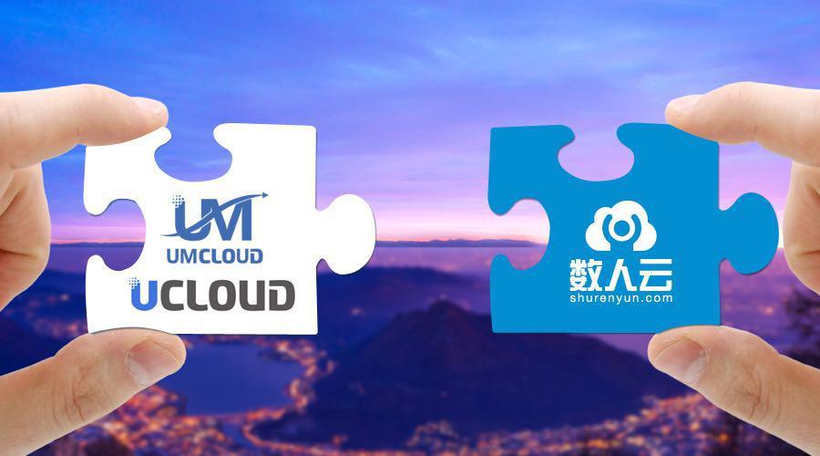 云计算服务商UCloud宣布:UMCloud与数人云合并