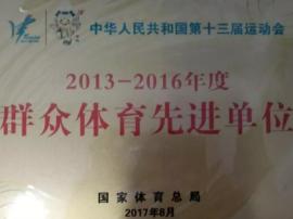陕州区教育体育局荣获全国群众体育先进单位