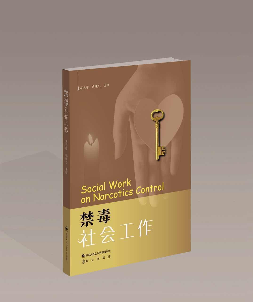 《禁毒社会工作》一书正式出版