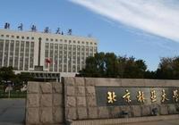 2017年北京林业大学自主招生要求