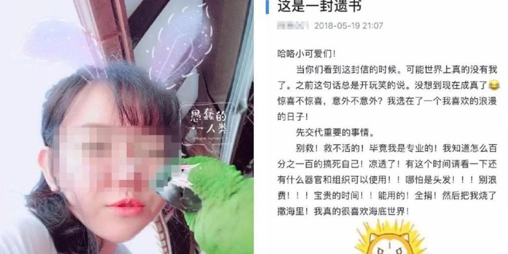 北京毕业女孩发遗书 一家三口自杀!