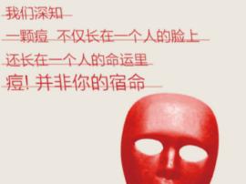 """keevo基夫祛痘启动""""素颜形象大使""""全城招募"""