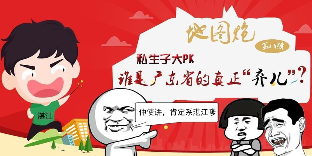 """私生子大pk? 谁才是广东省的真正""""弃儿"""""""