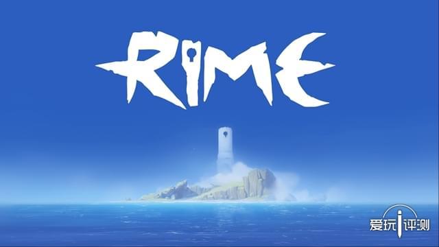 在寻找中失去,在失去中接受 《RiME》评测