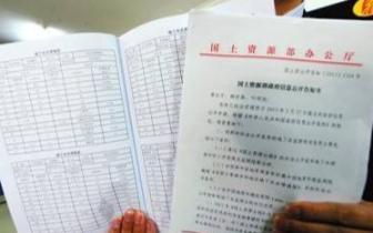社科院发布报告:政府信息公开需适应新要求