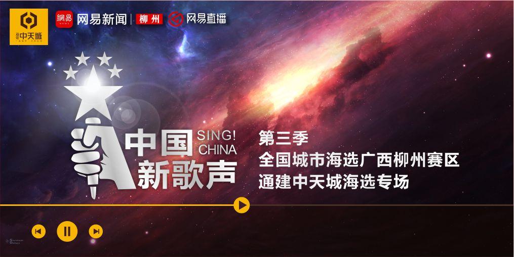 """""""中国新歌声""""第三季!一起来看柳州海选"""