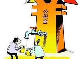 新政发布:漳州市公积金买第二套房首付40%起