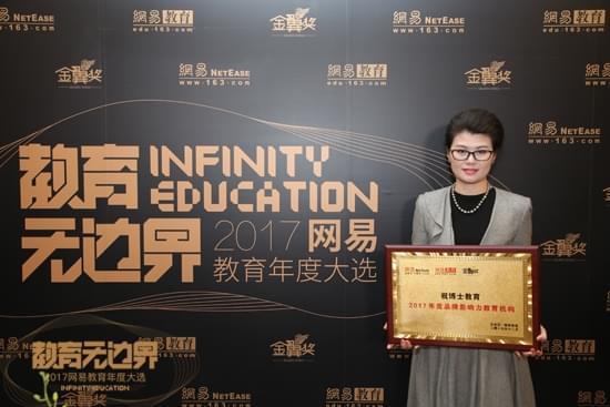 祝博士教育总经理 王永霞女士