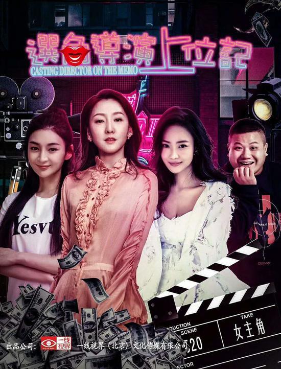 《选角导演上位记》上映,刘峰讲诉励志喜剧故事