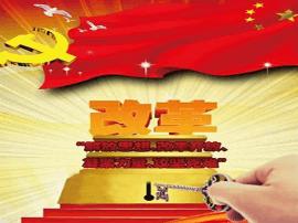 """义马市召开""""最多跑一次""""改革推进会"""