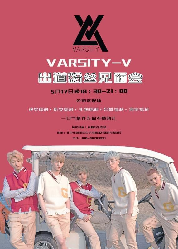 新男团VARSITY-V正式出道 现场粉丝福利送不停