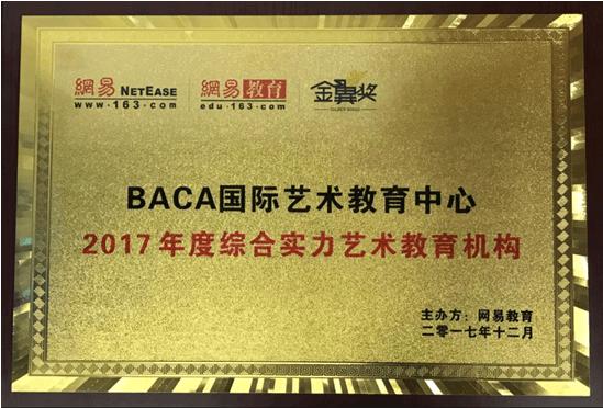 Beijing Academy of Creative Arts BACA国际艺术教育中心荣获2017网易金翼奖-年度综合实力艺术教育机构大奖!