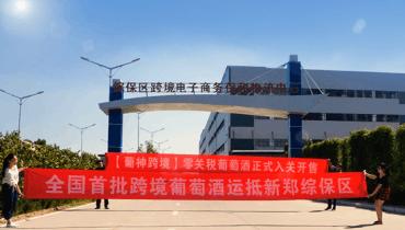 全国首批跨境葡萄酒正式入仓郑州航空港