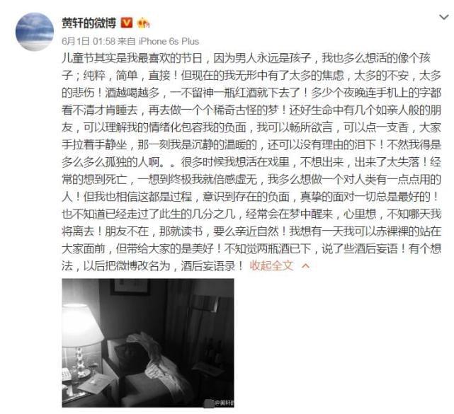 黄轩回应发悲观言论:挺好的,我没有抑郁