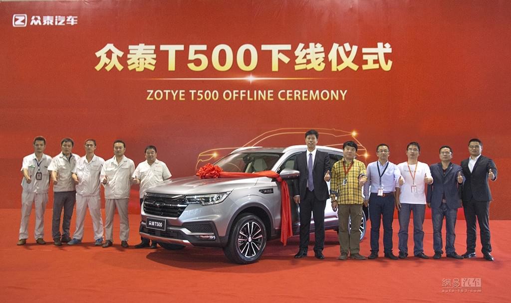高度原创的设计是亮点 众泰T500正式下线