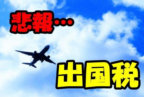 """日本征收""""出境税""""草案曝光 啥时收收多少看这里"""