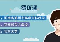 河南省郑州市高考文科状元罗仪涵:宏图远志 赤子其人