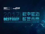 """""""2017中国年度最佳雇主""""活动启动"""
