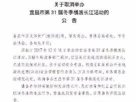 关于停办原定16日举办的长江冬渡活动的通知