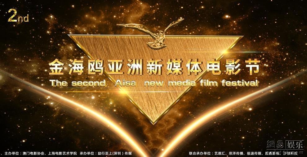 新媒体电影节创投征集截止日期延至6月23日