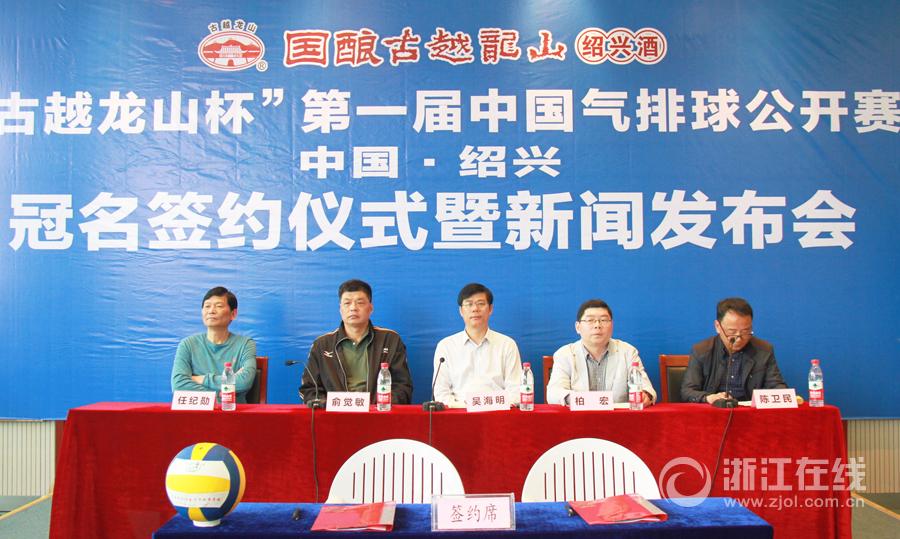 首届中国气排球公开赛将在绍兴打响