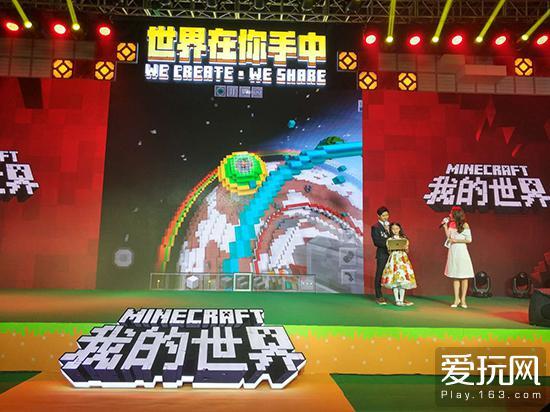 玩《我的世界》的小学生诞生超级网红 常上芒果台图片