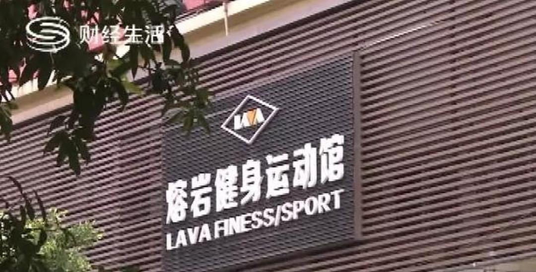 深圳一健身房说关就关 700名会员无从退款