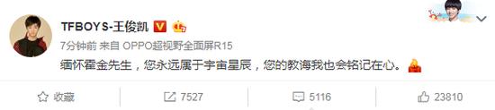 王俊凯缅怀霍金:你的教诲铭记在心