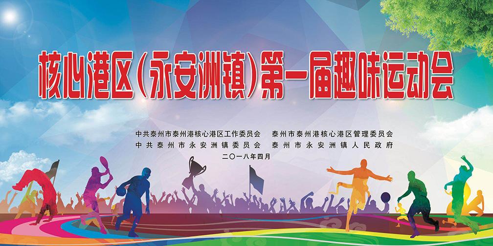 核心港区(永安洲镇)第一届趣味运动会
