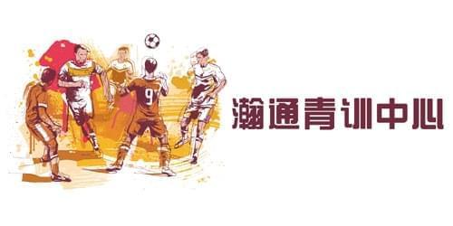 辽宁首家体育综合馆 瀚通青训中心