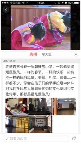 """齐活了!最全""""2017春节欢度手册""""尽在网易直播"""