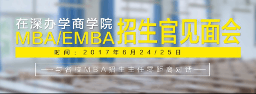 6月24/25日深圳首场MBA教育展,在深办校商学院2018年