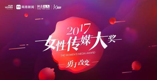 2017年女性传媒大奖年度女性榜样:惠若琪