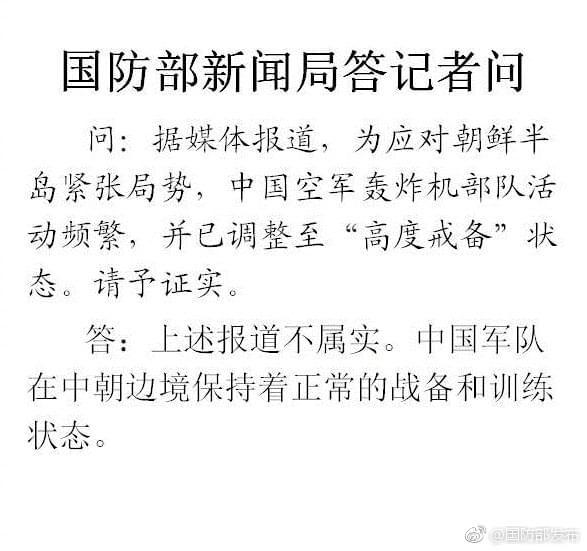 国防部:中国空军轰炸机部队活动频繁报道不实