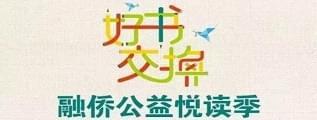 """""""好书交换""""融侨公益悦读季,淮安站正式启动!"""